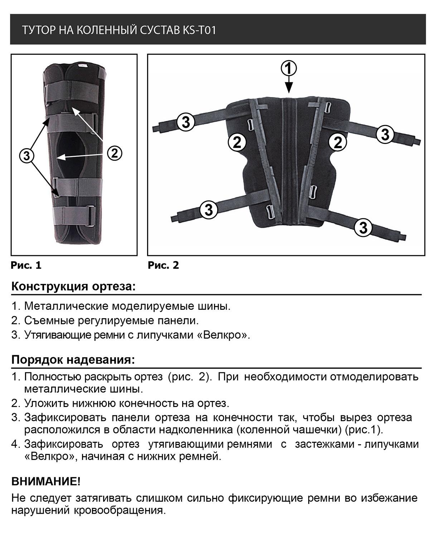 Инструкция по применению бандажа KS-T01