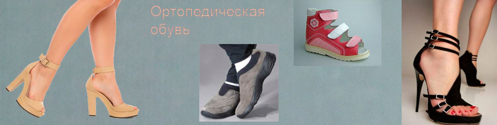 Обувь ортопедическая для детей и взрослых